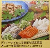 【旬菜食健 ひな野/夕食】ディナータイムは特別メニューをご提供