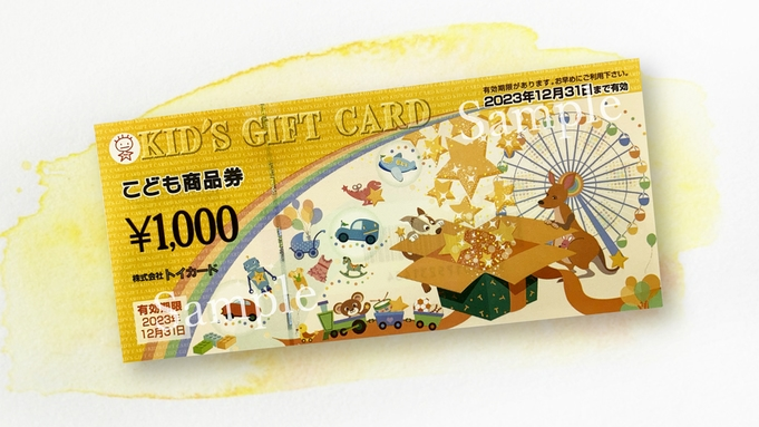お子様、お孫様のプレゼントに!こども商品券1,000円分付きプラン