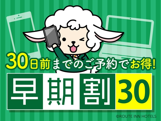 【冬春旅セール】【さき楽】30日前プラン♪朝食サービス/駅近徒歩3分♪