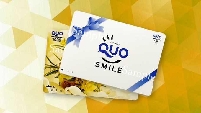 QUOカード1500円付プラン