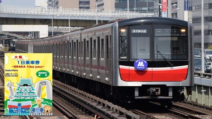 当館限定!大阪Metro乗り放題1日乗車券付き〜大阪ワクワク旅へ〜素泊まり