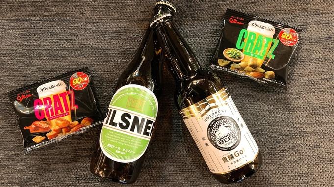 ビール好きが厳選の地ビールで大阪ナイトを満喫!★OSAKA地ビールセットプラン★(素泊り)