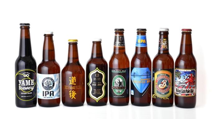 地元にほろ酔い!地ビール&ご当地カップ麺付き(素泊り)
