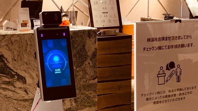 【応援価格】デイユース【Limited】8時〜19時の11時間で3,900円★コーヒ付き