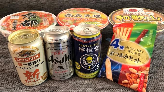 【晩酌セット付】部屋飲み充実!!〆のご当地カップ麺付き!(素泊り)