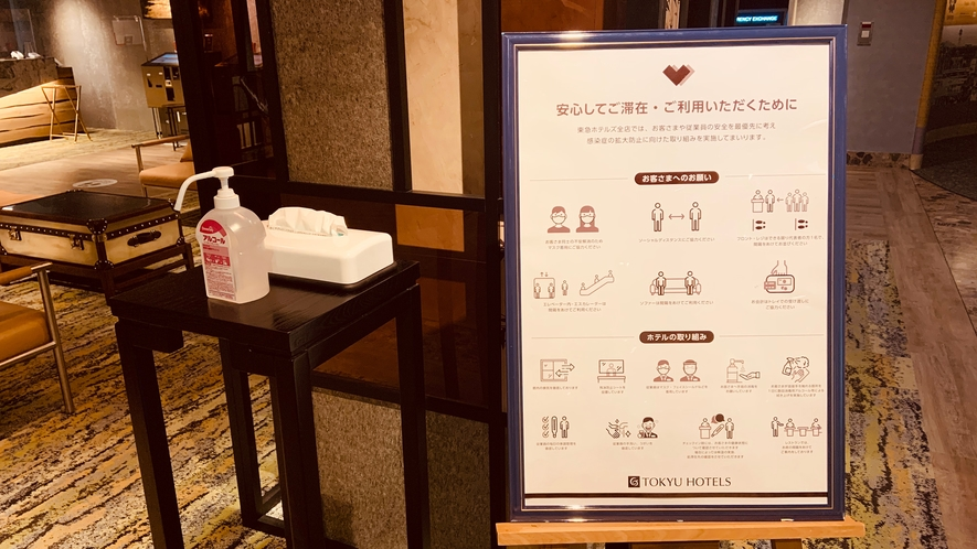 【新型コロナウイルス感染予防】ロビーや化粧室等にお客様用の手指消毒液を設置しております