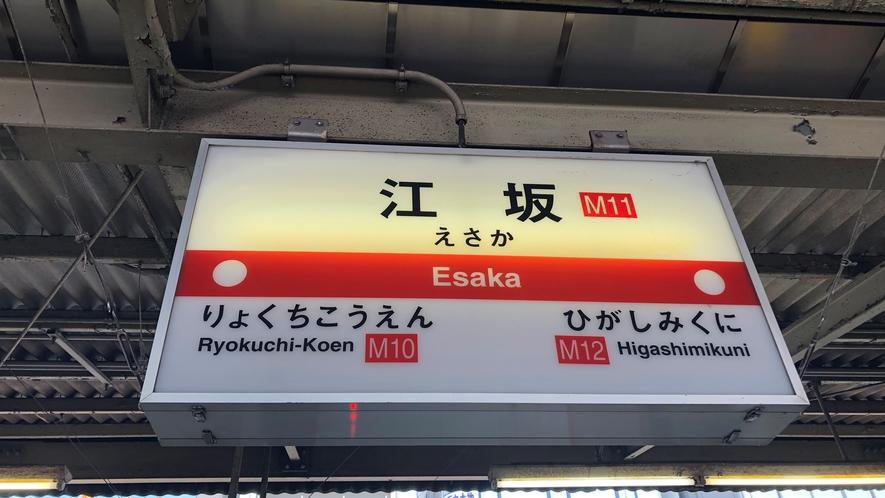 【道順①】江坂駅到着