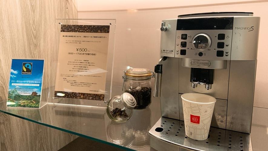 ホットコーヒーマシーン★料金:500円(飲み放題)、提供場所:2F ロビ-、時間:8時~17時(セル