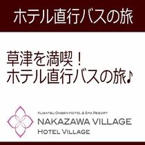 【ホテル直行バス】新宿~草津温泉ホテルヴィレッジの往復直行バスのご案内です。