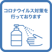【コロナウイルス対策】当ホテルでは、館内に消毒を設置しております。