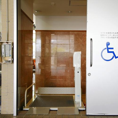 【館内設備】車椅子専用