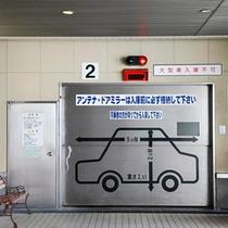 【館内設備】駐車場