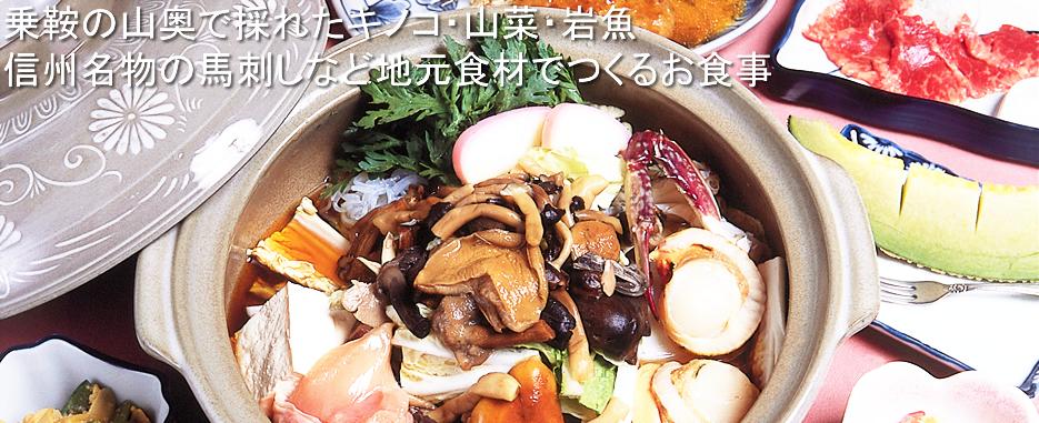 郷土食材料理 cm