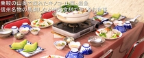 郷土食材料理 cm1