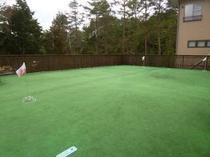 グラウンドゴルフの練習もできる人工芝の中庭
