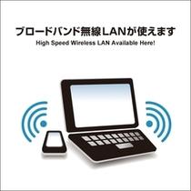 ■全館公衆無線LAN(Wi-Fi)無料■