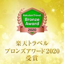 2020楽天トラベルアワード ブロンズ賞