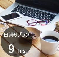 【日帰りプラン◆9時間ステイ】24時間お好きな時間にご利用OK!(最終チェックアウト24時)