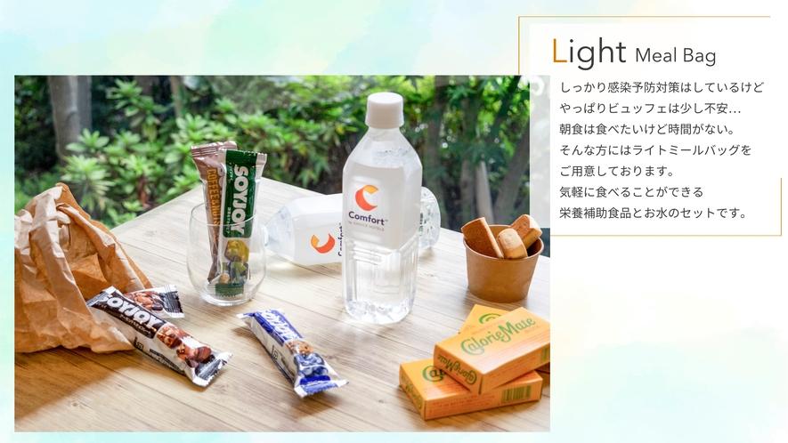 Light Meal Bag