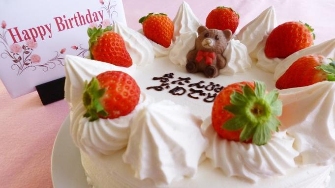 【記念日プラン】特別な日に伝える「おめでとう」ワイン&ホールケーキ付<科野会席>/夕食は個室食事処
