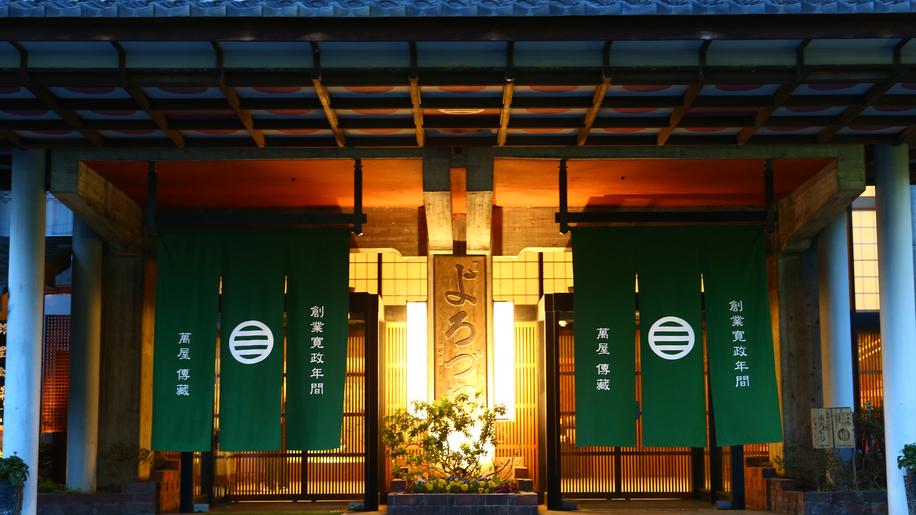 200年の宿にようこそ。本館・松籟荘、共にこちらの玄関よりお入りください。