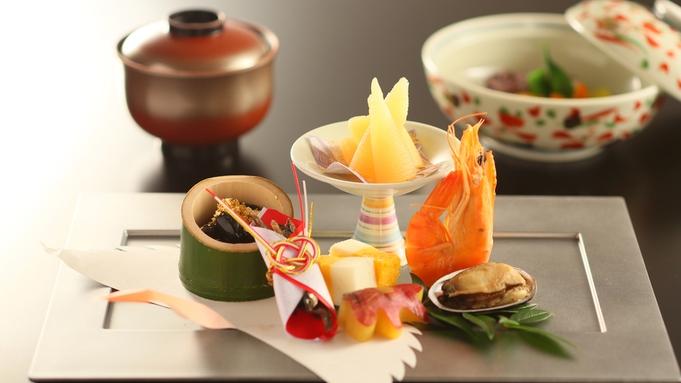 【謹賀新年】かけ流しの湯殿でゆっくり。老舗の温泉宿で過ごすお正月【夕・お正月特別料理 個室食】