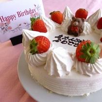 記念日にケーキはいかがですか。4号サイズから承れます(画像は6号サイズ6~7名様向け)。