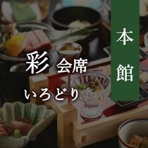 本館【彩会席】IRODORI