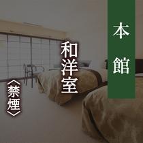 本館 和洋室 和室8畳+ベッドルーム《禁煙》