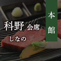 本館【科野会席】SHINANO