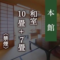 本館 和室10畳+7畳《禁煙》