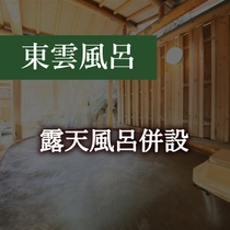 ジャグジー、露天風呂を併設した【東雲風呂】