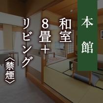 本館 和室8畳+リビング《禁煙》