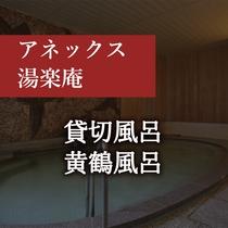 アネックス湯楽庵 貸切風呂【黄鶴風呂】
