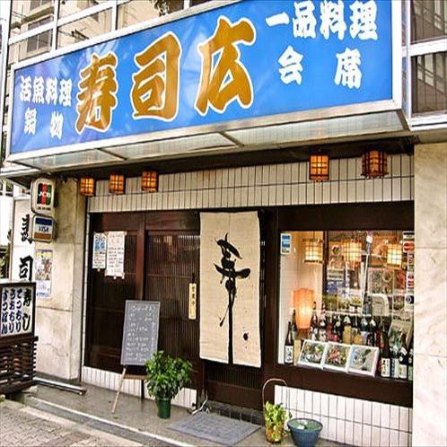 【寿司広】新大阪の隠れた穴場として四十三年目…