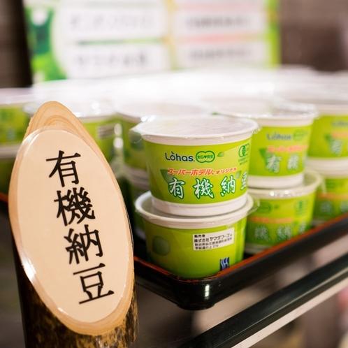 【Organic】有機納豆で血液サラサラ、イソフラボン効果でカラダの中から元気に!