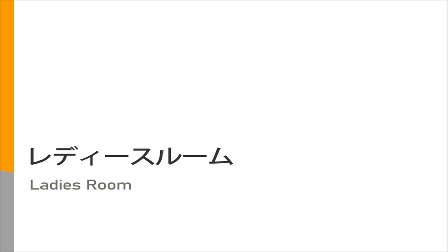 レディースルーム