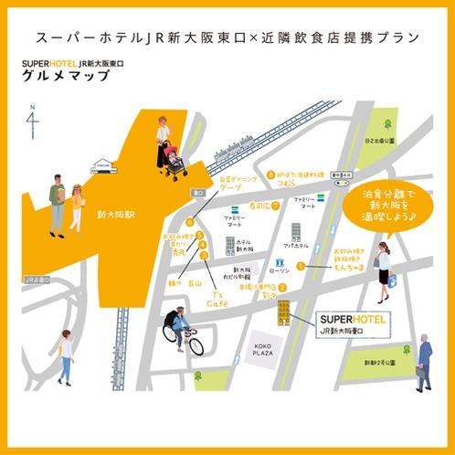 【グルメマップ】厳選地元飲食店コラボプラン!