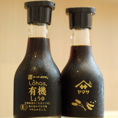 【Organic】調味料も有機にこだわった醤油です♪