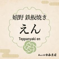 food-teppanyaki