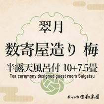 room-suigetsu-hanroten10-7.5