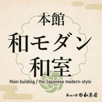 room-honkan-wa-modern