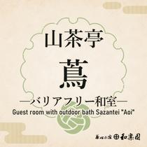 room-honkan-tsuta