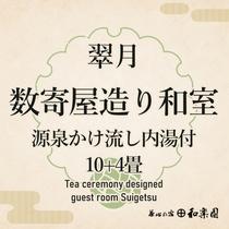 room-suigetsu-10-4