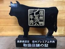 信州プレミアム牛★取扱店