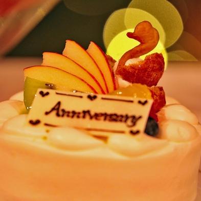 花の森クラリスで記念日★メッセージ入り特製ケーキ&スパークリングワインで乾杯♪記念日プラン
