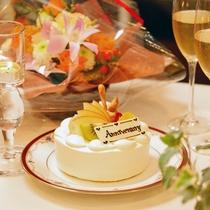【アニバーサリープラン】特製ホールケーキ、ハーフスパークリングワイン、フラワーアレンジメントの特典付