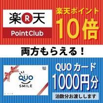 クオカード1000円&P10倍