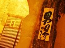 男湯(イメージ)