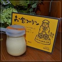 【お土産】お菓子の味幸(お宝プリン)